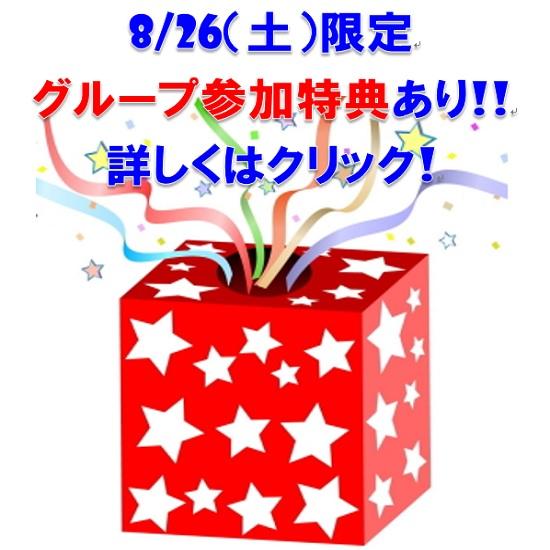 8/26(土)オープンキャンパスはグループ参加特典あり‼