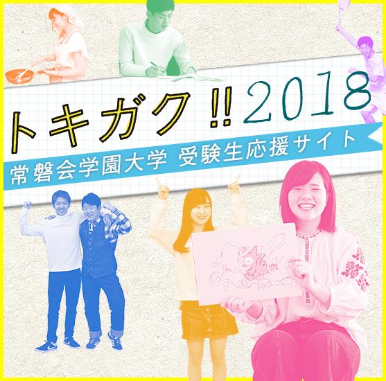 7/5(水) 受験生応援サイト「トキガク‼︎2018」をリリースしました!
