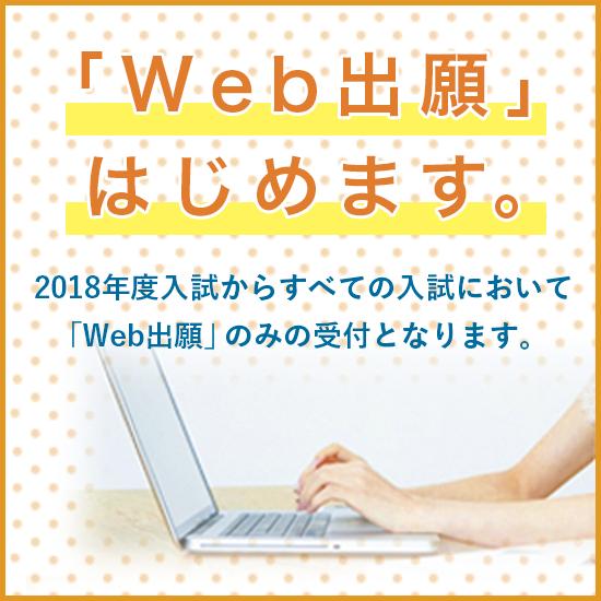 2018年度入試から「Web出願」はじめます!