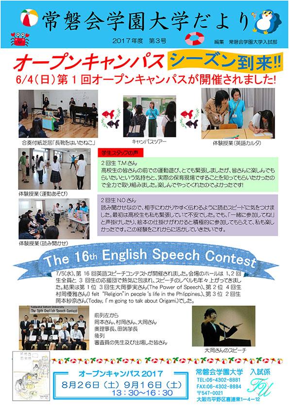 2017年度 第3号 オープンキャンパス&The 16th English Speech Contest