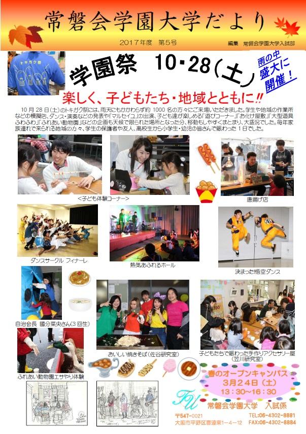 2017年度 第5号 学園祭10/28(土) 楽しく、子どもたち・地域とともに!!