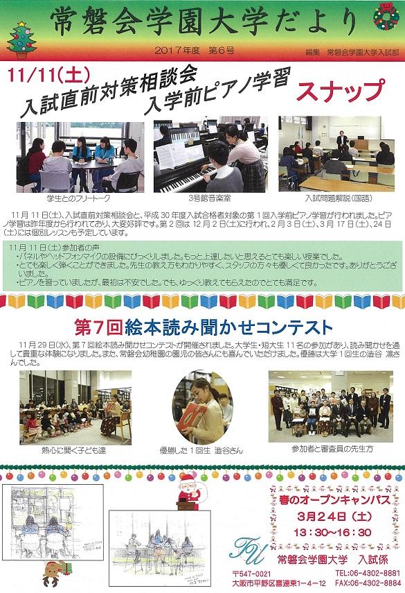 2017年度 第6号 入試直前対策相談会・入学前ピアノ学習