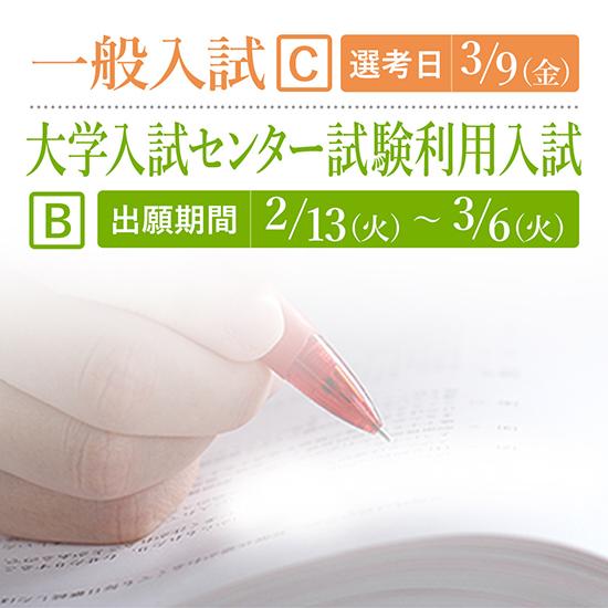 一般C・センター試験利用入試Bのご案内