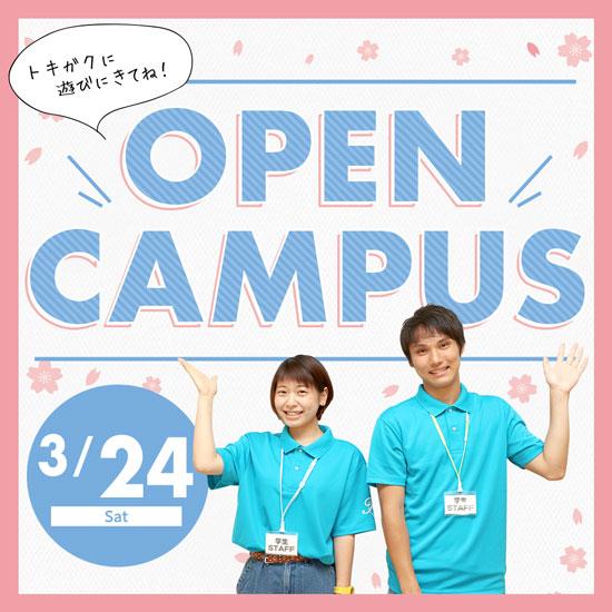 2018年最初のオープンキャンパスは3/24(土)です!