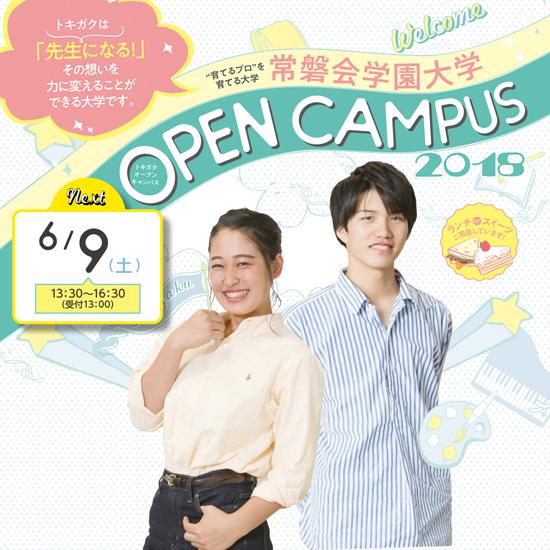6/9(土)オープンキャンパス開催