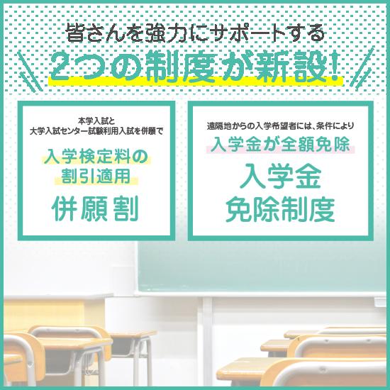 併願割/入学金免除制度を新設!!