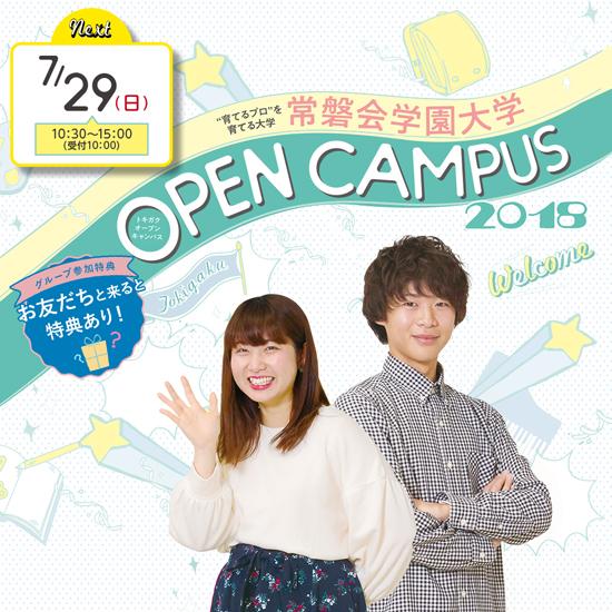 7/29(日)トキガクのオープンキャンパス