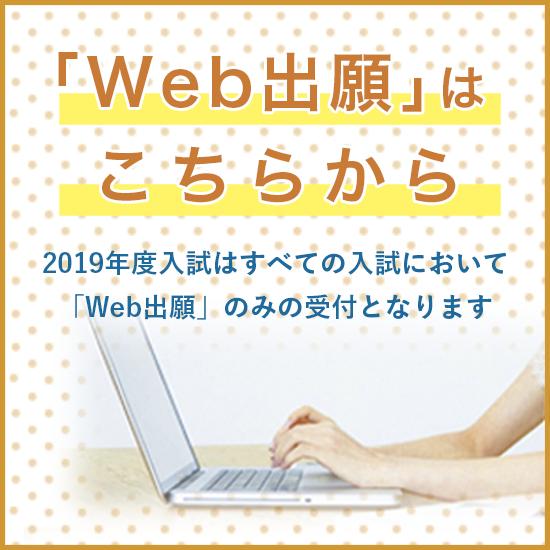 2019年度入試「Web出願」について