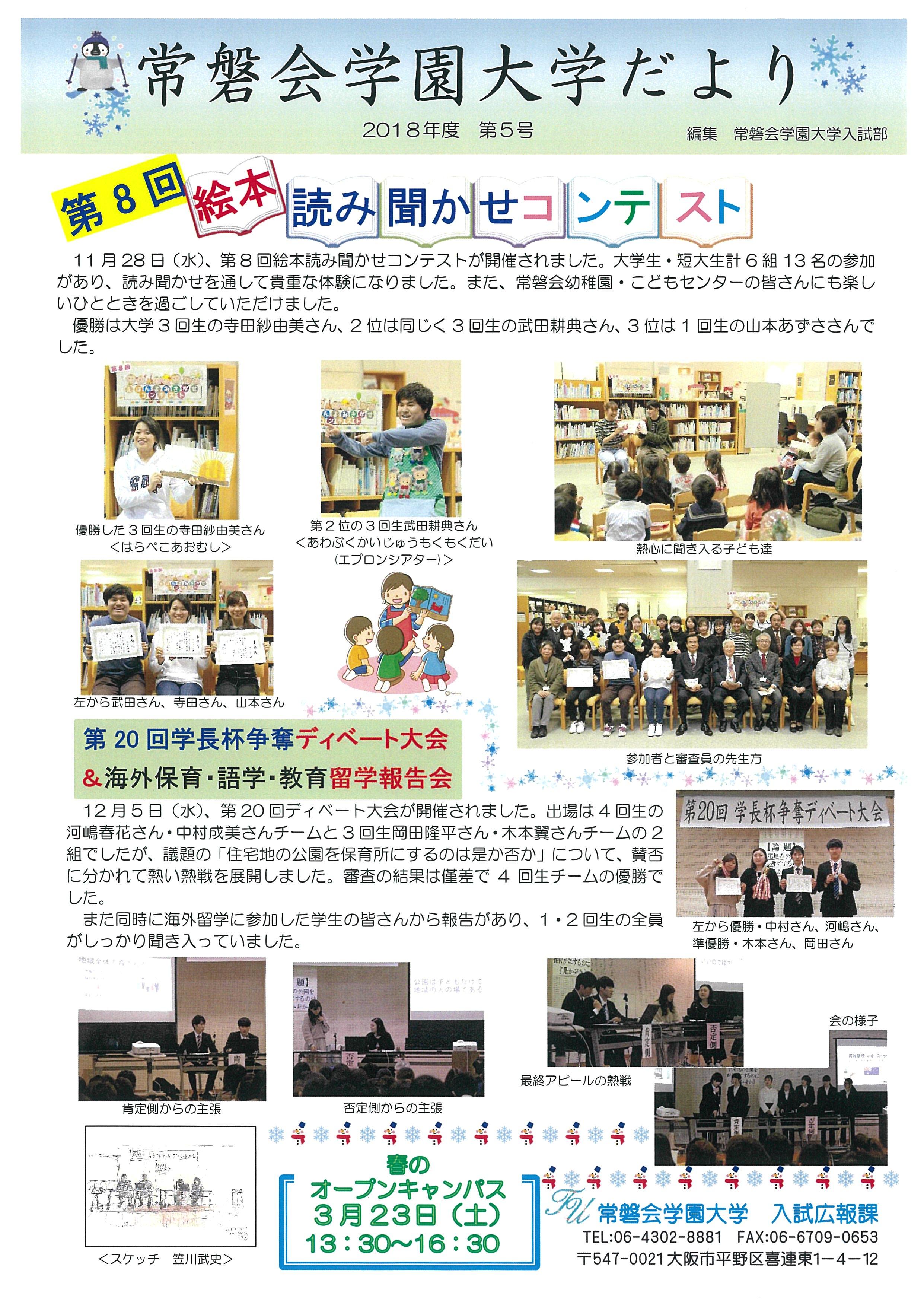 2018年度 第5号 絵本読み聞かせコンテスト・ディベート大会