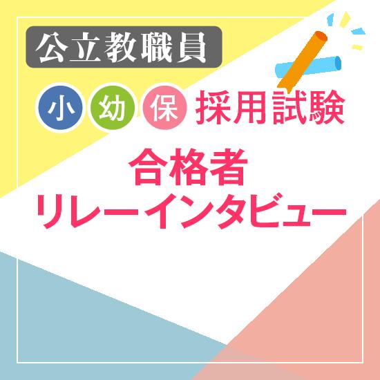 公立教職員(小・幼・保)採用試験合格者の声