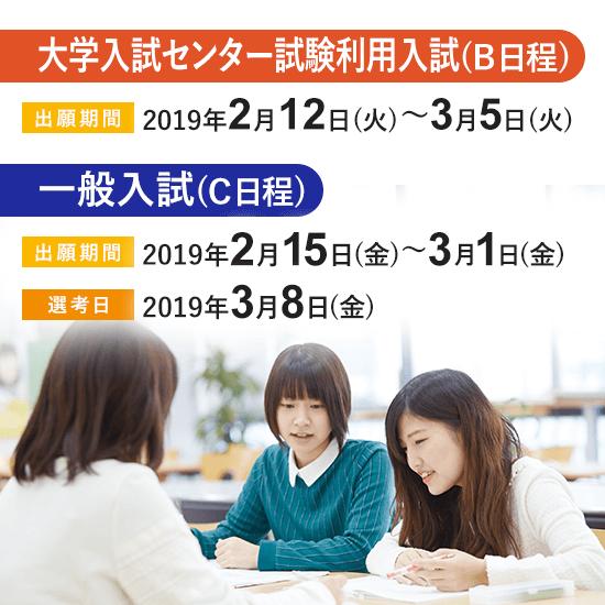 一般入試C・大学入試センター試験利用入試Bのご案内