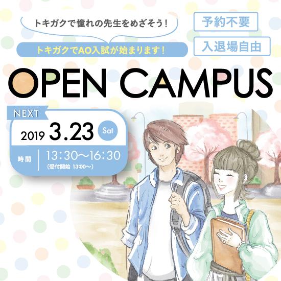 2019年最初のオープンキャンパスは3/23(土)です!