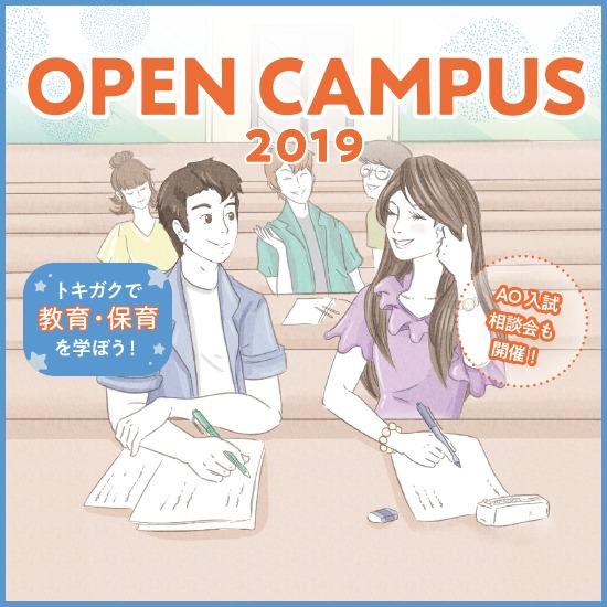 6/2(日)オープンキャンパス・AO入試相談会