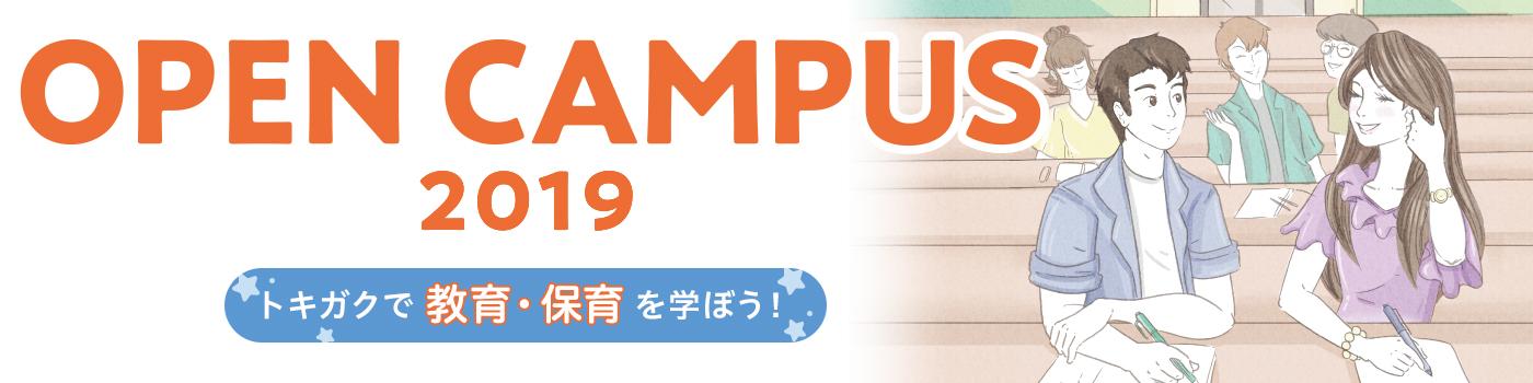 OPEN CAMPUS 2019