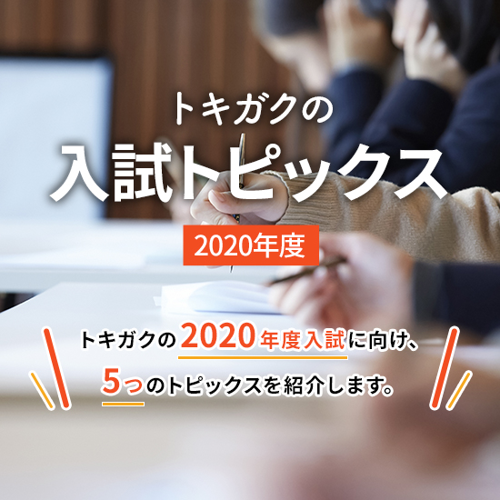 2020年度 トキガク入試トピックス!