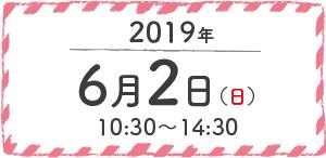 2019年6月2日(日)10:30~14:30