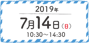 2019年7月14日(日)10:30~14:30