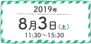 2019年8月3日(土)11:30~15:30