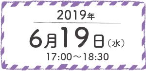 2019年6月19日(水)17:30~18:30