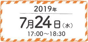 2019年7月24日(水)17:00~18:30