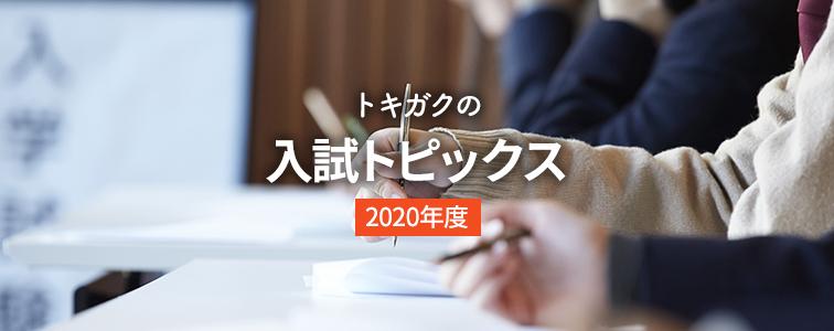 トキガクの入試トピックス ~2020年度~