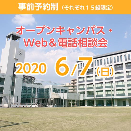 2020/6/7 オープンキャンパス・Web&電話相談会を開催します!