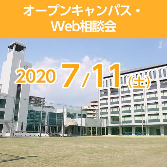 7月11日(土)来学型オープンキャンパスとWeb相談会