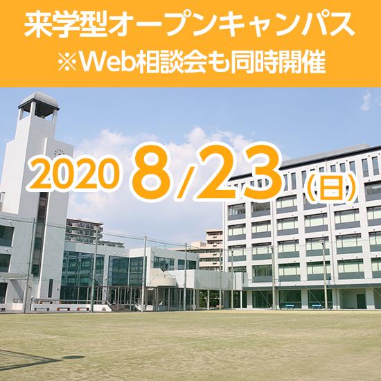 【8/23】来学型オープンキャンパスとWeb相談会を開催予定です