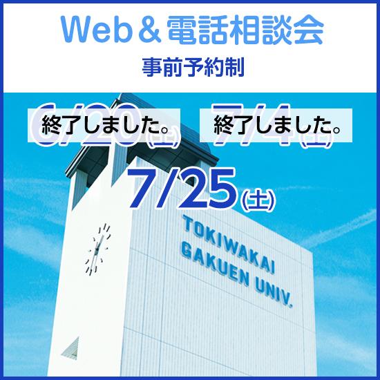 Web&電話相談会及びWeb音楽レッスンを開催いたします。