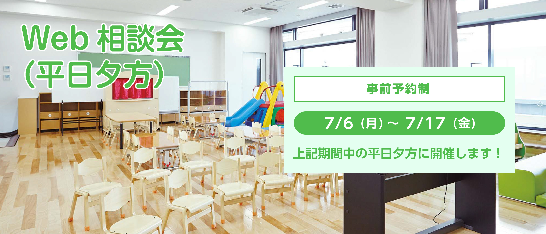 Web相談会(平日夕方)