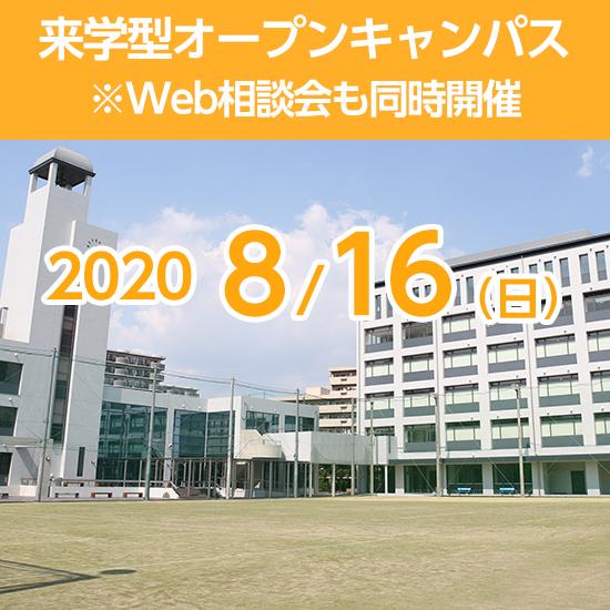 【8/16】来学型オープンキャンパスとWeb相談会を開催予定です