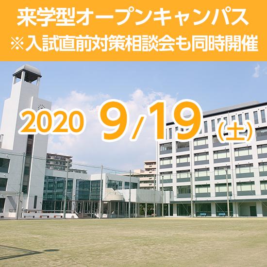 【9/19】来学型オープンキャンパスとWeb相談会を開催予定です