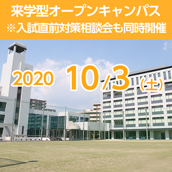 【10/3】来学型オープンキャンパスとWeb相談会を開催予定です
