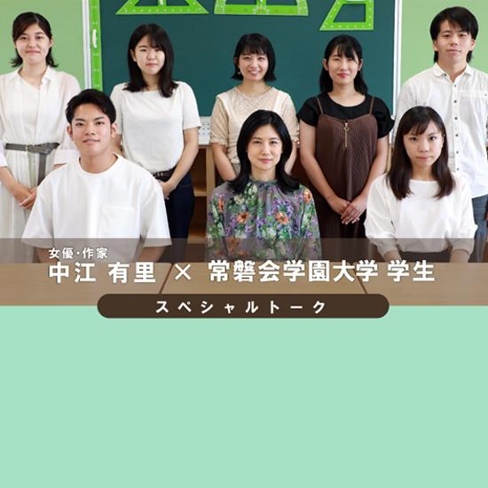 [女優・作家]中江 有里 × 常磐会学園大学 学生 スペシャルトーク